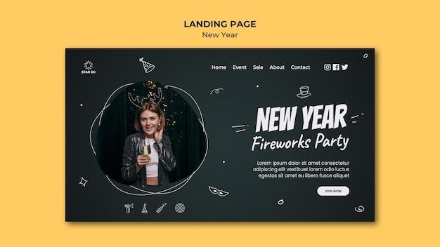 새해 파티를위한 방문 페이지 템플릿