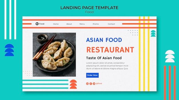 アジア料理の料理を含むランディングページテンプレート