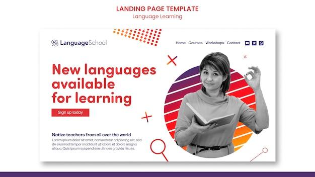 言語学習のランディングページ