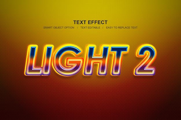 ライト効果レイヤースタイル