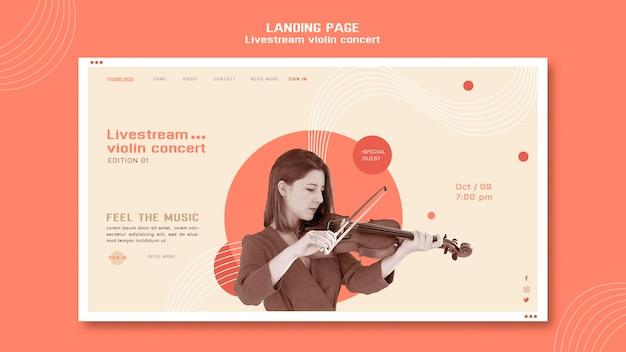 ライブストリームヴァイオリンコンサートのランディングページ