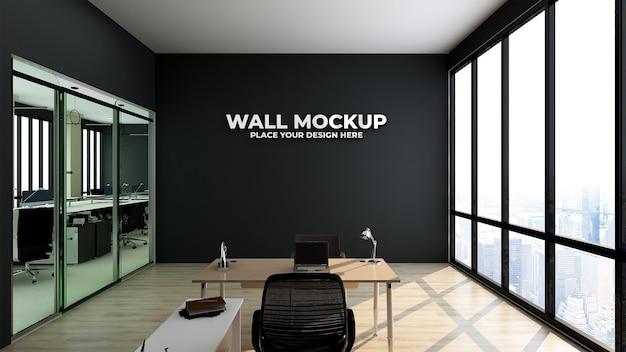 ロゴまたはテキストのモックアップ現実的なサインオフィスの黒い壁