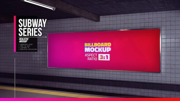 地下鉄のプラットフォームの長い看板のモックアップ