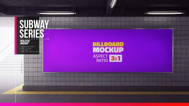 地下鉄の駅の壁にある長い看板のモックアップ