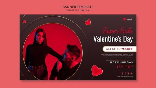 素敵なバレンタインデーのバナーテンプレート