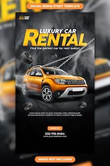 고급 자동차 렌탈 프로모션 소셜 미디어 및 인스타그램 스토리 템플릿