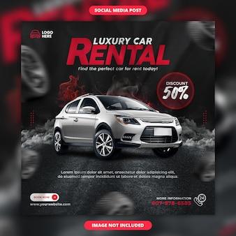 고급 자동차 렌탈 소셜 미디어 및 인스타그램 포스트 디자인