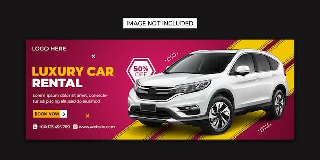 럭셔리 자동차 소셜 미디어와 페이스 북 표지 게시물 템플릿