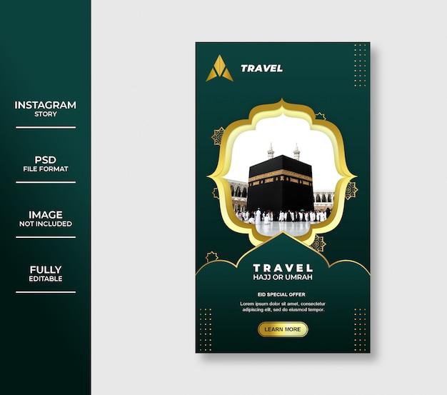 高級イードムバラクウムラと巡礼ツアーと旅行