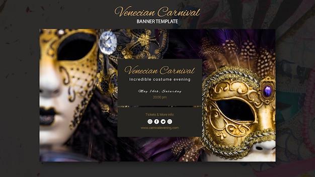 Роскошные золотые маски венецианского карнавального баннера