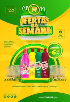 Маркетинговая кампания в бразилии шаблон дизайна 3d визуализации