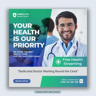의료 및 건강 관리 소셜 미디어 전단지 또는 정사각형 게시물 디자인 및 인스타그램 스토리 템플릿