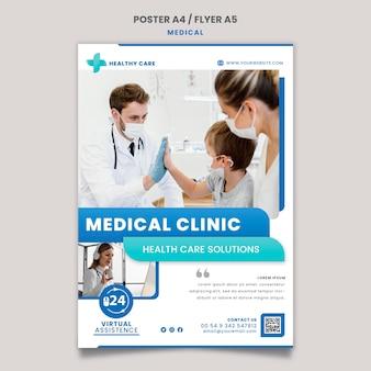 의료 포스터 및 전단지 템플릿 디자인