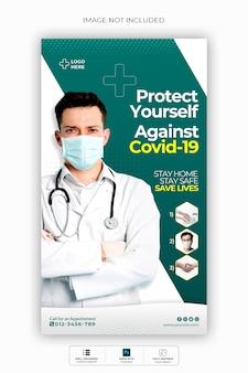 Medical health instagram story premium psd template about coronavirus or convid-19