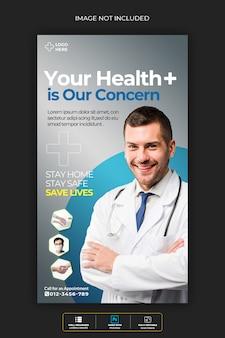 医療健康instagramストーリープレミアムpsdテンプレートコロナウイルスまたはconvid-19について