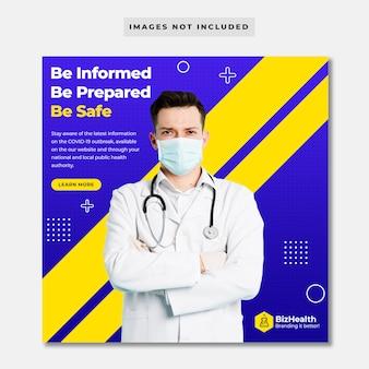 코로나 바이러스에 관한 의료 건강 소셜 미디어 배너