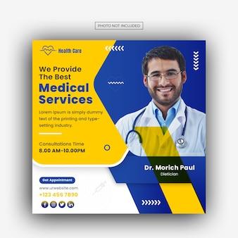 의료 의료 페이스북 및 인스타그램 배너 포스트 템플릿