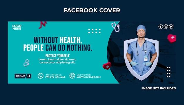 医療ヘルスケアfacebookカバーソーシャルメディア投稿テンプレート