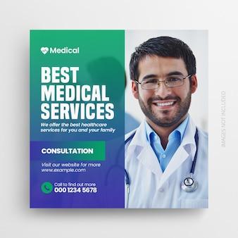 医療ヘルスケアチラシソーシャルメディア投稿ウェブプロモーションバナーテンプレート Premium Psd