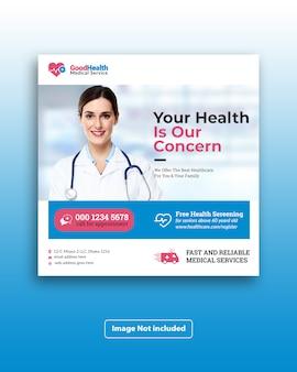 医療ヘルスケアソーシャルメディアチラシポストデザインテンプレート