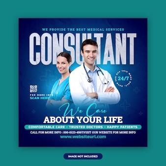 Медицинский пост в социальных сетях и шаблон дизайна веб-баннера