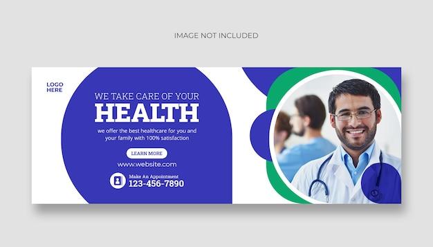 의료 소셜 미디어 페이스북 표지 및 웹 배너 템플릿