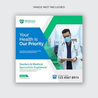 의료 소셜 미디어 게시물 배너 템플릿