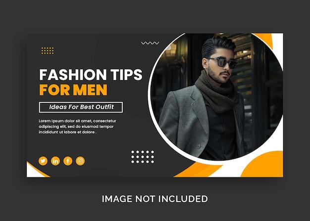 남성 패션 팁 웨비나 youtube 미리보기 이미지 또는 웹 배너 템플릿