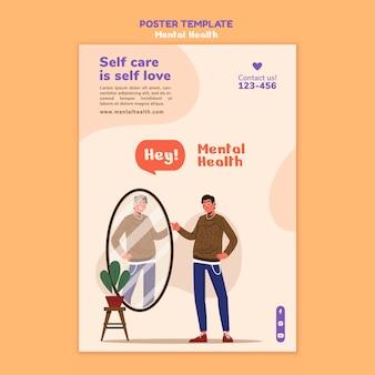 정신 건강 포스터 템플릿