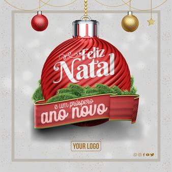 Веселого рождества и счастливого нового года баннер концепции