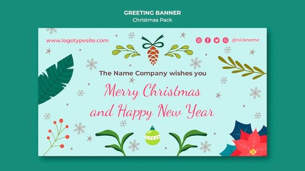 С новым годом и рождеством баннер
