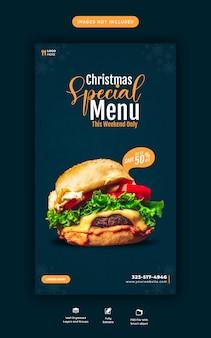メリークリスマスおいしいハンバーガーとフードメニューinstagramとfacebookのストーリーテンプレート Premium Psd