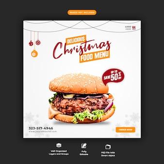 메리 크리스마스 맛있는 햄버거와 음식 메뉴 소셜 미디어 배너 템플릿