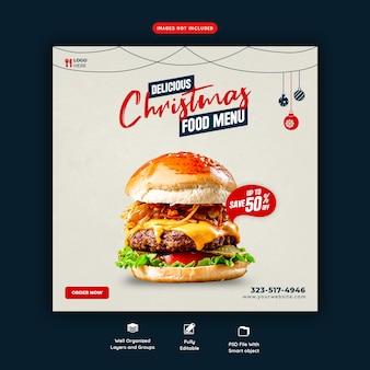 С рождеством христовым вкусный бургер и меню еды шаблон баннера в социальных сетях