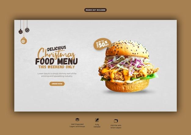 メリークリスマスおいしいハンバーガーとフードメニューのウェブバナーテンプレート Premium Psd