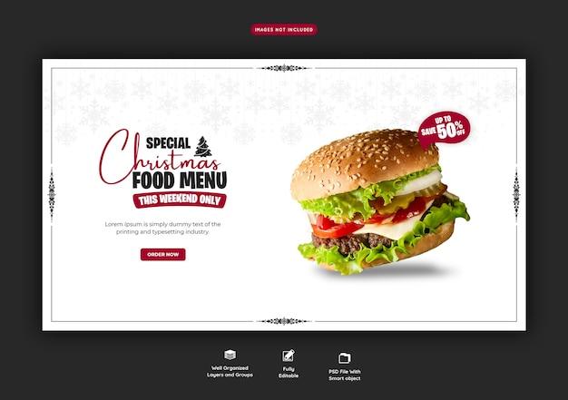 С рождеством христовым вкусный бургер и шаблон меню еды веб-баннер