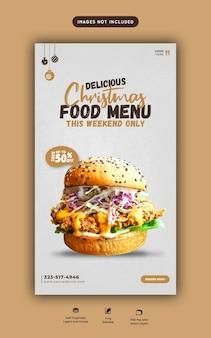 Buon natale delizioso hamburger e menu di cibo instagram e modello di storia di facebook