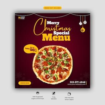 メリークリスマスフードメニューとおいしいピザソーシャルメディアバナーテンプレート