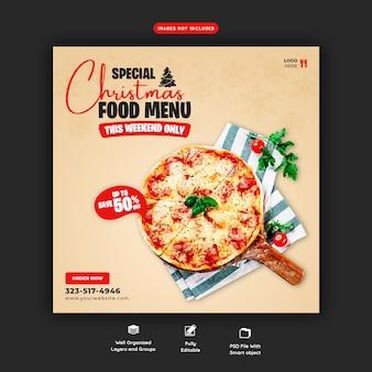 Веселое рождественское меню еды и шаблон баннера вкусной пиццы в социальных сетях