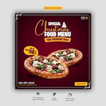 메리 크리스마스 음식 메뉴와 레스토랑 소셜 미디어 배너 서식 파일