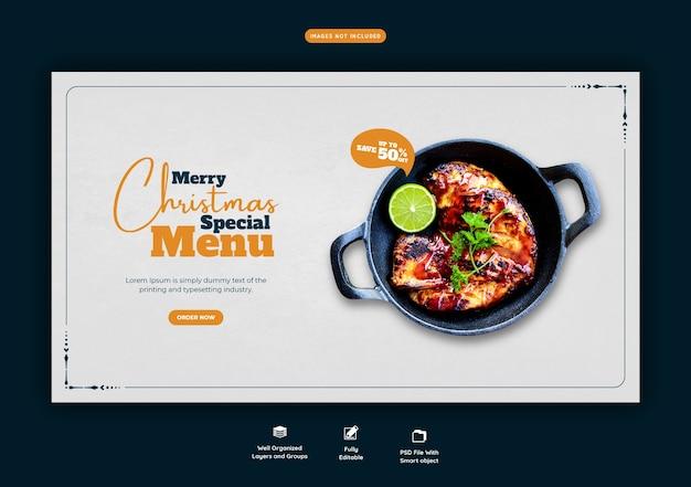 メリークリスマスフードメニューとレストランのウェブバナーテンプレート