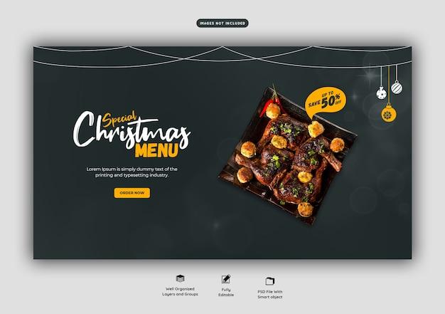 메리 크리스마스 음식 메뉴와 레스토랑 웹 배너 서식 파일