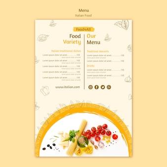 食品品種meuテンプレート