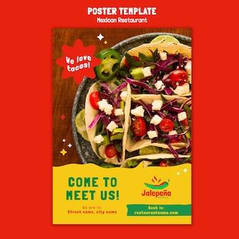 멕시코 레스토랑 포스터