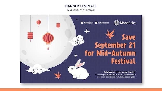 Modello di banner per il festival di metà autunno Psd Gratuite