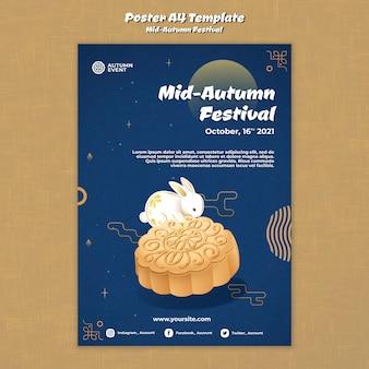 Mid-autumn festival print template Free Psd