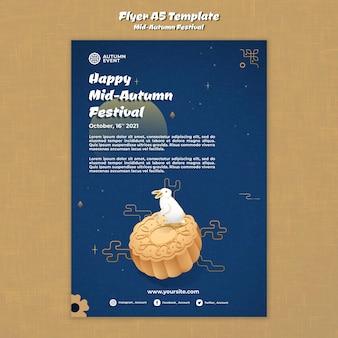 Шаблон для печати фестиваля середины осени