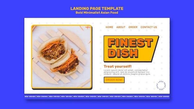 ミニマリストのアジア料理のウェブテンプレート