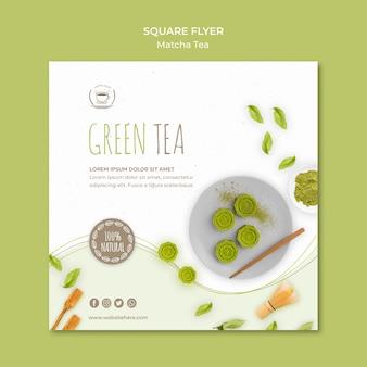 シンプルな緑茶スクエアチラシテンプレート
