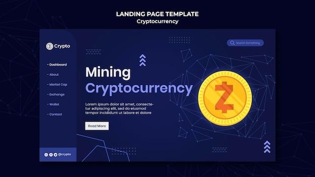 マイニング暗号通貨のランディングページ